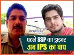 VIDEO: बेटे ने बढ़ाया सम्मान, अब ड्राइवर से पहले IPS के पिता हैं मानसिंह