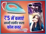 TRICK: घर बैठे-बैठे 5 रुपए में बनाएं अपनी तस्वीर वाला फोन कवर