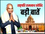शपथ के बाद राष्ट्रपति रामनाथ कोविंद ने राष्ट्र को किया संबोधित, बड़ी बातें...