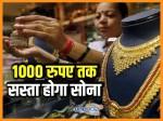 खुशखबरी: 1000 रुपए तक सस्ता होगा सोना, जानिए कीमत