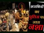 यूपी : शराबियों ने की पुलिसवाले की जमकर पिटाई, वीडियो वायरल
