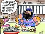 Cartoon: जेल में राम रहीम से पूूछा गया-भोजन में क्या लेंगे बाबा?