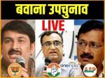 दिल्ली में आप का डंका, प्रचंड वोटों से जीते राम चंद्र