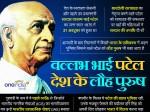 सरदार वल्लभभाई पटेल की Biography: भारत के बिस्मार्क और लौह पुरूष