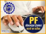 EPF Online Transfer: ऐसे ऑनलाइन ट्रांसफर करें अपने पीएफ का पैसा