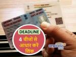 Deadline: Aadhaar को इन 4 चीजों से जोड़ना अनिवार्य, ये है आखिरी तारीख