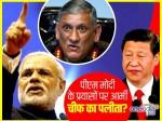 डोकलाम पर प्रधानमंत्री नरेंद्र मोदी के प्रयासों पर क्या पलीता लगा रहे हैं जनरल रावत?