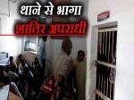 BJP नेता ने थाने में किया हंगामा, मौका देख शातिर अपराधी जेल से भागा
