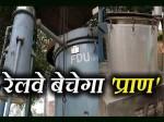 रेल नीर के बाद अब रेलवे बेचेगा औषधीय गुणों से भरपूर 'प्राण'