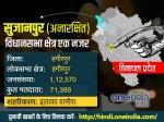 हिमाचल प्रदेश चुनाव 2017: सीट नंबर 37 सुजानपुर (अनारक्षित) विधानसभा क्षेत्र के बारे में जानिए