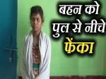 VIDEO: कलयुगी भाई ने मरने के लिए बहन को नहर में फेंका
