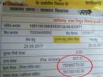 गरीब किसान को भेजा 75 करोड़ रुपए का बिजली बिल हुआ वायरल