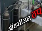 VIDEO: हरदोई जिला अस्पताल में ऑक्सीजन प्लांट ठप, गोरखपुर जैसी घटना के इंतजार में प्रशासन!