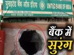 VIDEO: चोरों ने रातों रात खोद दी 10 फुट लंबी सुरंग, बैंक अधिकारियों में मचा हड़कंप