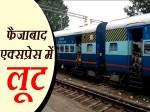 दिल्ली जा रही फैजाबाद एक्स्प्रेस में बदमाशों ने की लूटपाट, मारपीट