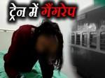 VIDEO: ट्रेन में सफर कर रही महिला को चार नशेड़ियों ने पिलाई शराब फिर कर दिया गैंगरेप