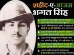 Bhagat Singh B'Day: जिसने मौत को महबूबा माना