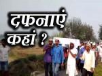 VIDEO: मरने के बाद दो गज जमीन देने से इंकार, सवाल यही कि दफनाएं कहां ?