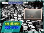 ODD-EVEN फॉर्मूले को केवल दिल्ली के लिए मान बैठे लोग जरूर पढ़ें ये खबर