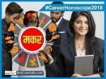 Makar (Capricorn) Career Horoscope 2018: मकर के लिए शुभ है ये साल