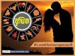 Vrischika (Scorpio) Love Horoscope 2018: वृश्चिक पर मेहरबान प्यार के सितारे