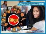 Mithun (Gemini) Career Horoscope 2018: मिथुन को मिलेंगे बढ़िया मौके