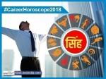 Singh (Leo) Career Horoscope 2018:सिंह वाले जरा रहें होशियार