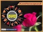 Kanya (Virgo) Love Horoscope 2018: गलतफहमियों के शिकार होंगे कन्या वाले
