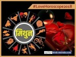 Mithun (Gemini) Love Horoscope 2018: जमकर रोमांस करेंगे मिथुन वाले
