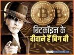 बिटकॉइन के दीवाने हैं बिग बी, दो साल में कमाए 114 करोड़ रुपए
