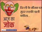 Jokes: दिल्ली के मौसम पर सुंदर लड़की वाली कविता...