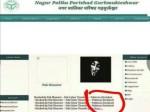 हापुड़: गढ़मुक्तेश्वर नगरपालिका की वेबसाइट हैक, लिखा 'पाकिस्तान जिंदाबाद'