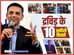 जन्मदिन विशेष : क्रिकेट के 'लिविंग लीजेंड' राहुल द्रविड़ के 10 चर्चित किस्से