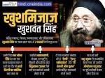 Khushwant Singh Birthday: औरतों को वासना की वस्तु कहने वाले मशहूर लेखक-पत्रकार खुशवंत सिंह की खास बातें