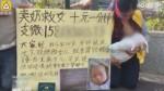 चीन में सड़कों पर अपना दूध बेच रही है महिला