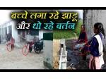यूपी के सरकारी स्कूलों का हाल-छात्राएं लगा रही झाडू तो कहीं धो रही बर्तन