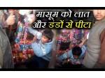 इंसानियत शर्मसार: 20 रुपए चुराने पर मासूम पर चला दी लातें, बड़ी बेरहमीं से पीटा