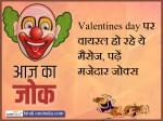 Valentines day पर वायरल हो रहे ये मैसेज, पढ़ें मजेदार जोक्स