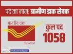 10वीं पास उम्मीदवारों के लिए पोस्ट ऑफिस ने खोला नौकरी का पिटारा, सैलरी 25000 रुपये