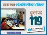 सबसे बड़े सरकारी बैंक SBI में नौकरी का मौका, 119 पदों के लिए करें आवेदन