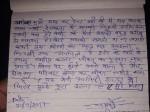 7 पन्नों का सुसाइड नोट लिखकर लगाया मौत को गले, लेटर में किया एक लड़की का जिक्र