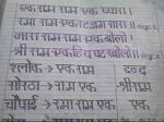 Hanuman Jayanti 2018: 6 साल, 3159 पेज, 1 करोड़ 4 लाख शब्दों में लिखी रामचरित मानस