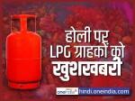 होली पर बड़ी खुशखबरी: घट गए घरेलू LPG Cylinder के दाम, जानिए आपके शहर में है कितना दाम...