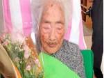 जापान: 117 साल बाद दुनिया की सबसे बुजुर्ग महिला ने ली अंतिम सांस