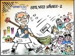 वंशवाद-जातिवाद, क्षेत्रवाद के खिलाफ मोदी का स्वच्छ भारत अभियान-2