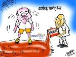 कार्टून- कर्नाटक में कुमारस्वामी और येदुरप्पा के बीच फ्लोर टेस्ट का दंगल