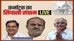 कर्नाटक Live: आज होगी बीजेपी विधायक दल की बैठक, सरकार बनाने की कोशिशें तेज