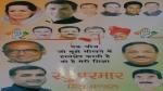 कांग्रेस नेताओं ने पूर्व PM राजीव गांधी के जन्मदिन पर बांटी भाजपा नेता की तस्वीर लगी कॉपियां