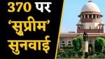 जानिए  Article 370 पर सुप्रीम कोर्ट की सुनवाई में क्या क्या हुआ