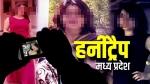 Honey Trap :  पांचों महिलाओं के मोबाइलों में मध्य प्रदेश के इन नेताओं-अफसरों के एक हजार अश्लील वीडियो मिले